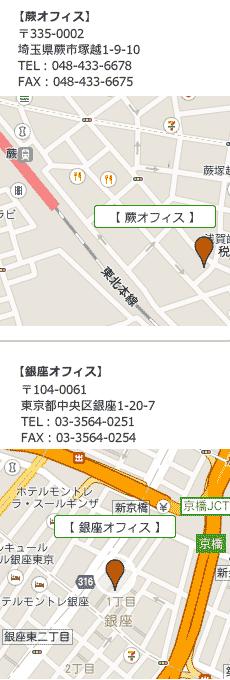 蕨オフィス
